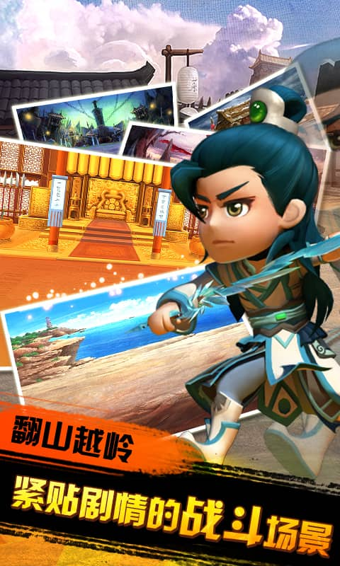 武侠Q传(定制版)游戏截图4