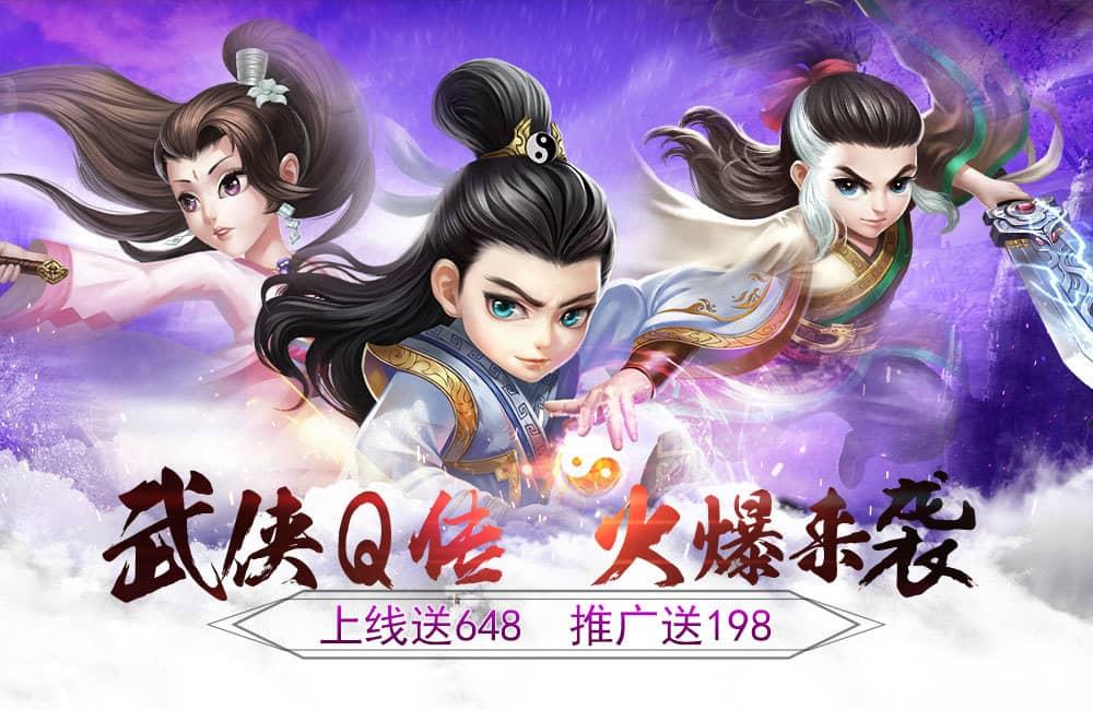 武侠Q传(定制版)