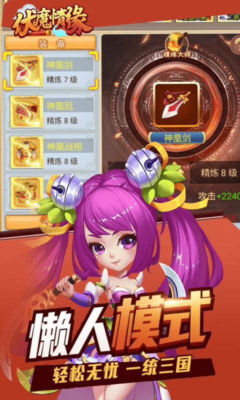 伏魔情缘(至尊无限)