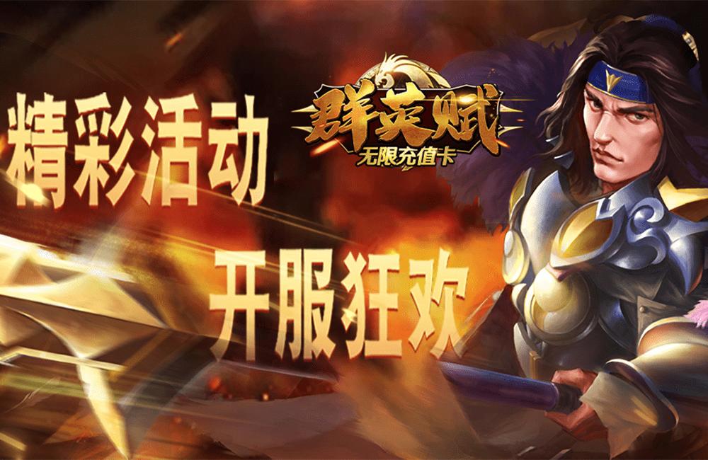 三国国战策略游戏《群英赋(无限充值卡)》2020/7/9 9:40首发