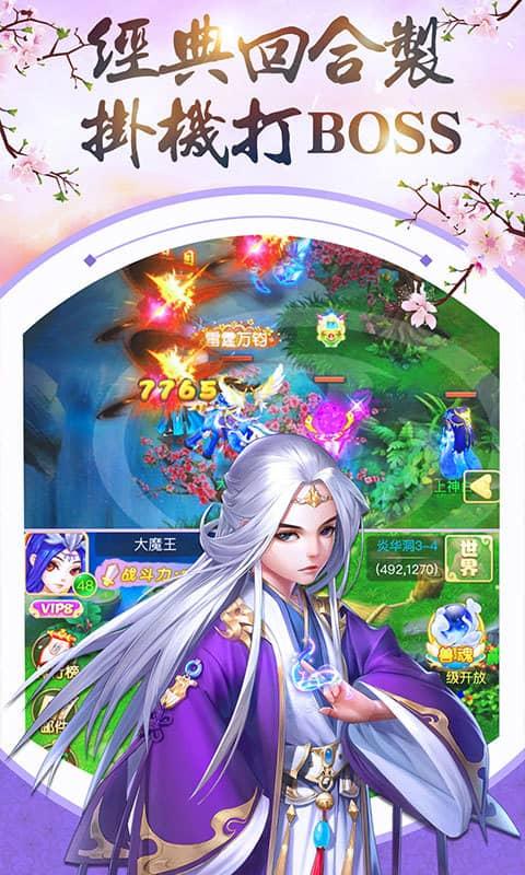 三生三世十里桃花(星耀)游戏截图2