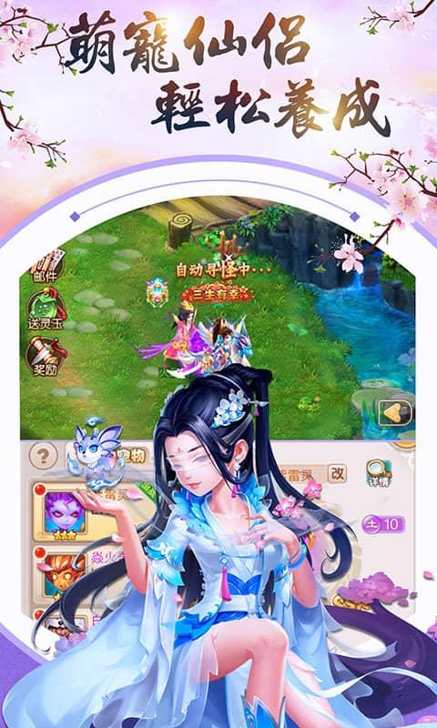 三生三世十里桃花(星耀)游戏截图3
