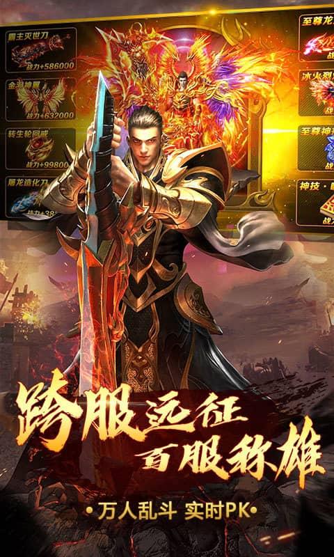 王者霸业(送1200充值)游戏截图1