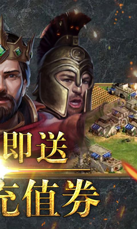帝王崛起(送328充值)游戏截图2