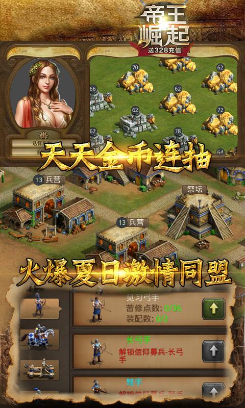 帝王崛起(送328充值)游戏截图3
