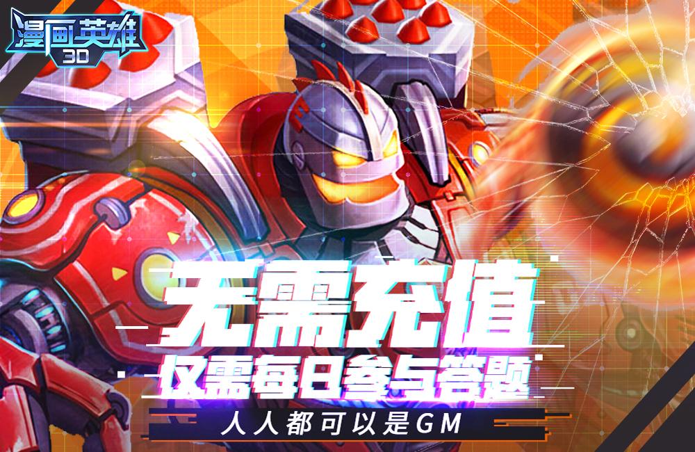 漫画英雄3D(免费升GM)11.13-11.19限时活动