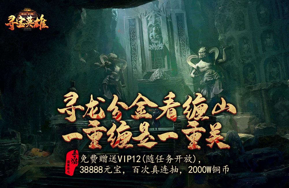 摸金探穴手游《 秘境寻宝英雄(星耀)》2020/7/11 9:25首发