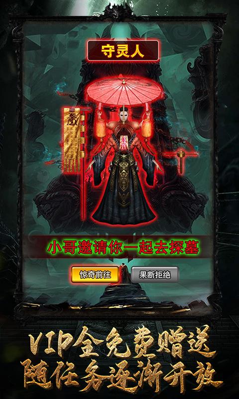 秘境寻宝英雄(星耀)游戏截图2