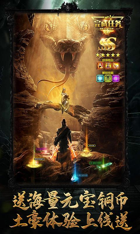 秘境寻宝英雄(星耀)游戏截图3