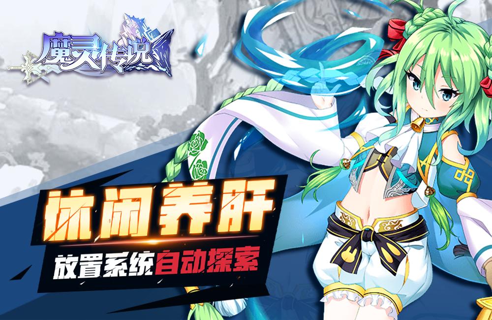 日系RPG策略《魔灵传说》2020-07-14 10:00首发