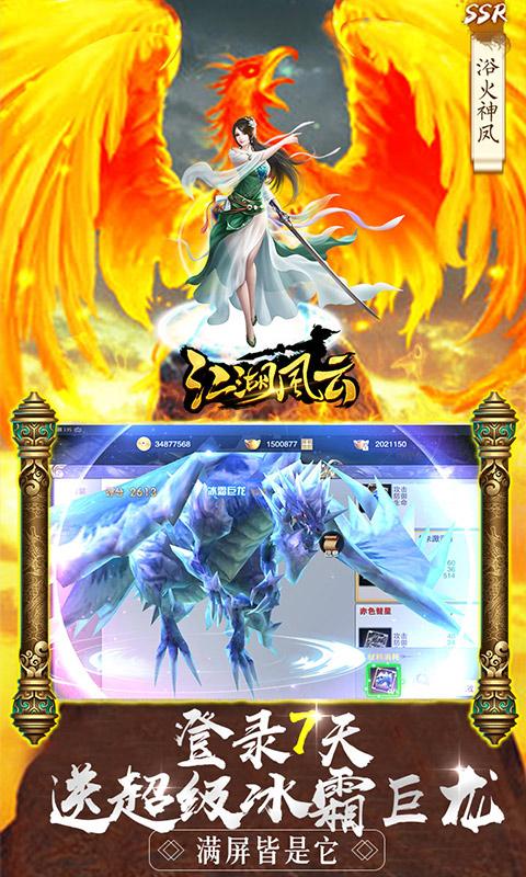 江湖风云(无限抽充值)游戏截图4