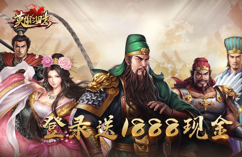 三国策略卡牌《英雄三国志(送1888充值)》2020-07-15 10:00:00