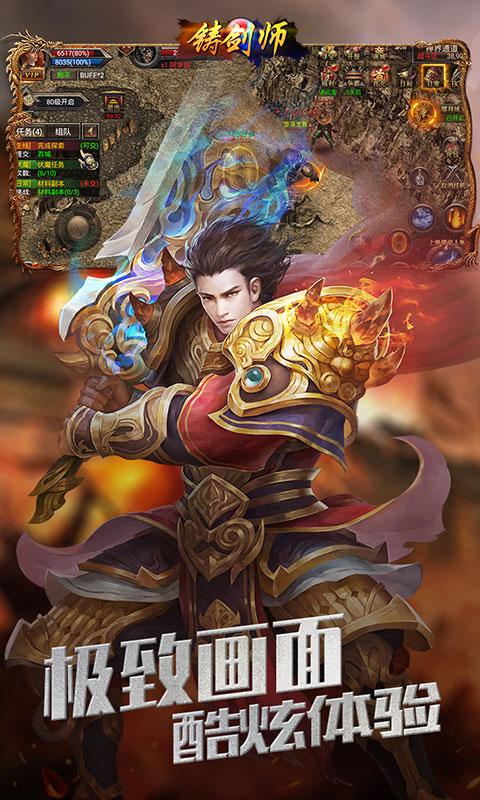 铸剑师(情怀)