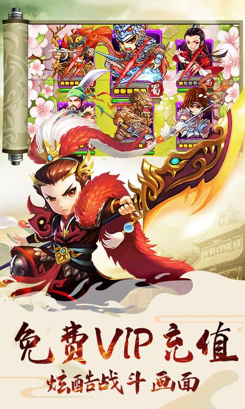 乱世祭(送万元壕礼)游戏截图5