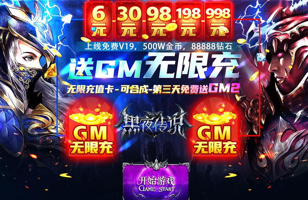 黑夜传说无限送钻版上线免费超级VIP,500W金币,38888钻石
