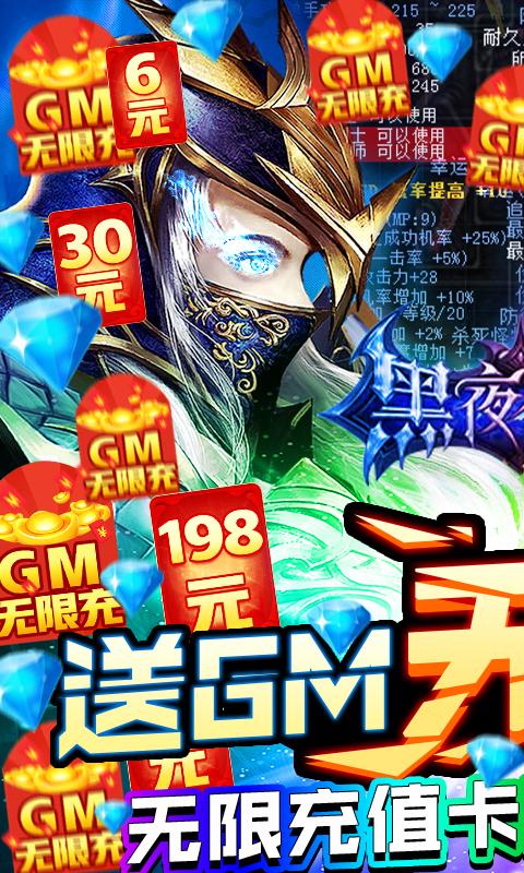 黑夜传说(送GM无限充)