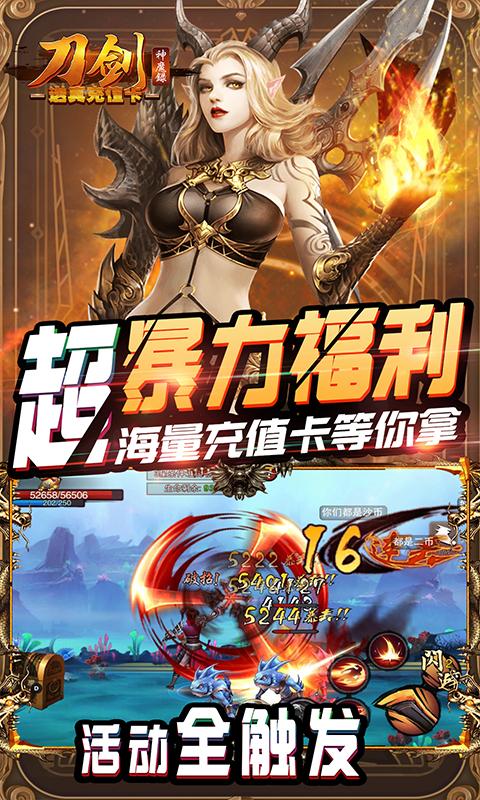 刀剑神魔录(送真充值卡)游戏截图3