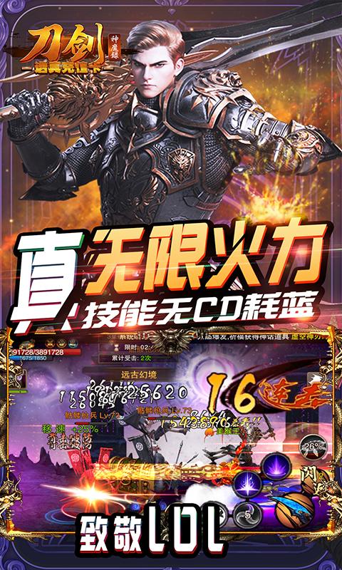 刀剑神魔录(送真充值卡)游戏截图4