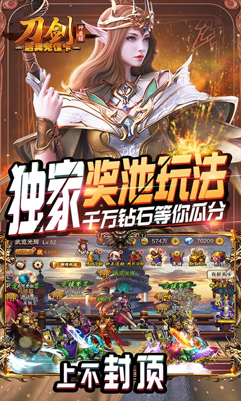 刀剑神魔录(送真充值卡)游戏截图5