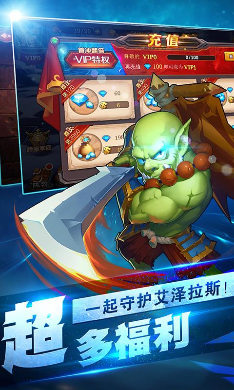 小小虎将(刀塔定制版)游戏截图3