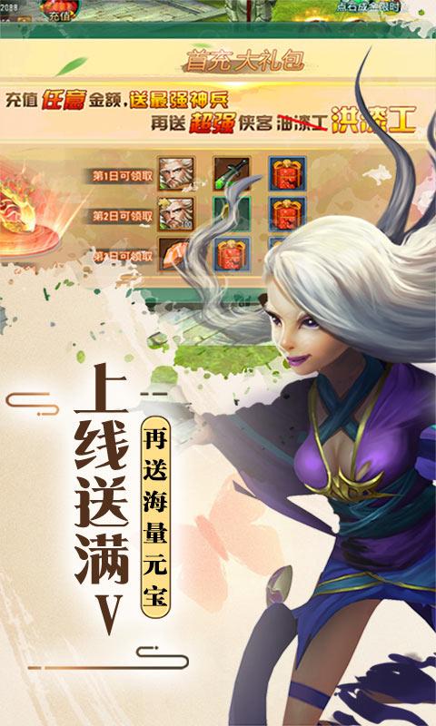 王者永恒(海量元宝)游戏截图1