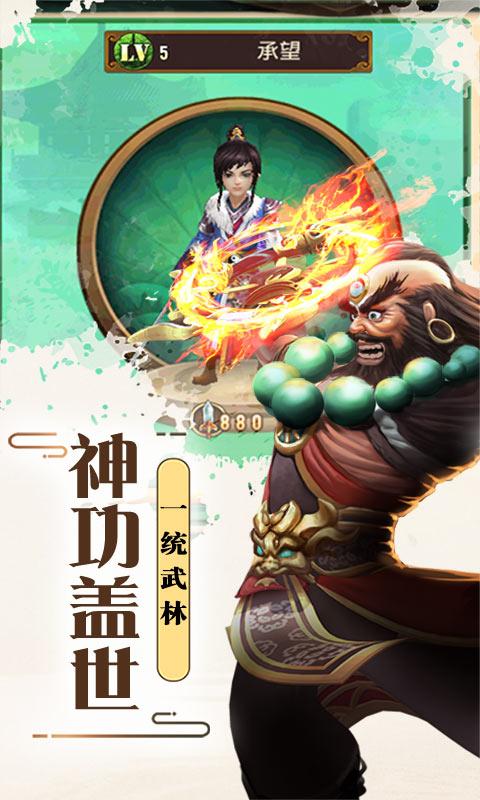 王者永恒(海量元宝)游戏截图3