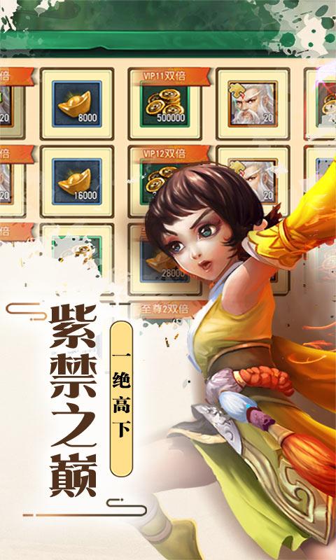 王者永恒(海量元宝)游戏截图4