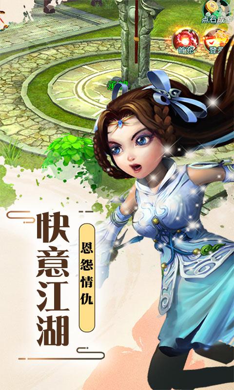 王者永恒(海量元宝)游戏截图5