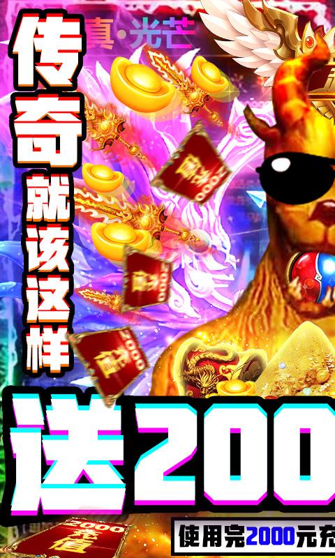 超神争霸(送2000充值)
