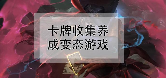 卡牌收集养成变态游戏