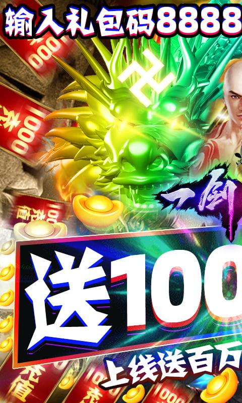 一剑江湖(送1000充值)游戏截图1
