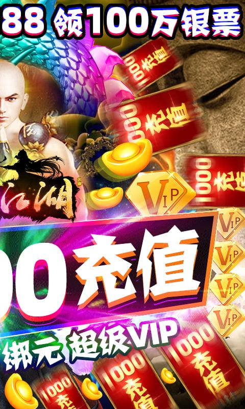 一剑江湖(送1000充值)游戏截图2