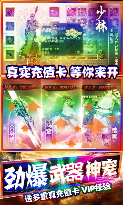 一剑江湖(送1000充值)游戏截图4