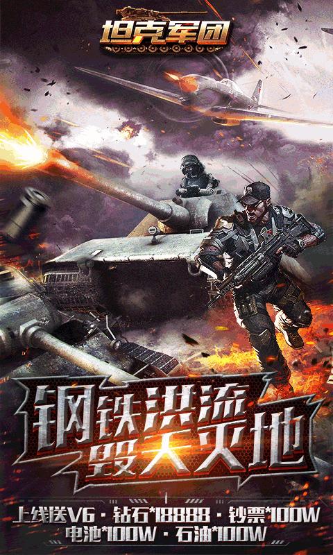 红警尤里复仇GM版本-坦克截图1