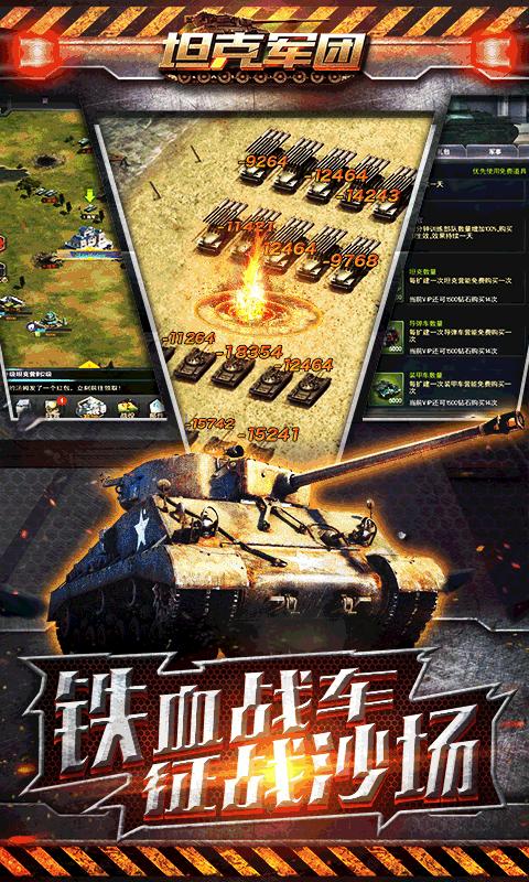 红警尤里复仇GM版本-坦克截图2