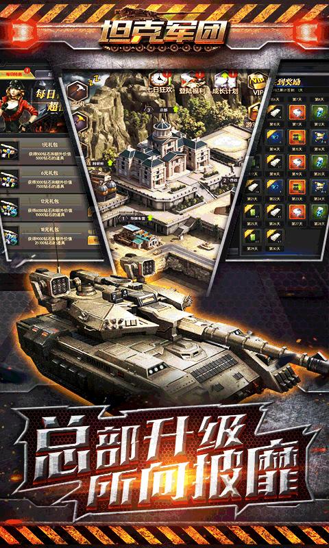坦克军团(送198充值)游戏截图4