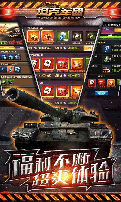 坦克军团(送198充值)游戏截图5