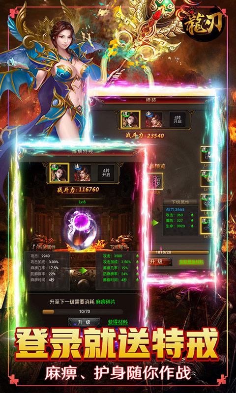 龙刃(GM百抽版)游戏截图4