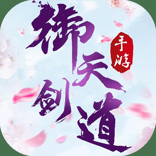 御天剑道(定制版)