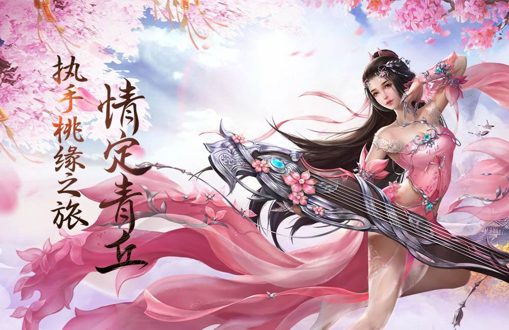国风修仙之旅御天剑道定制版视频分享:MMORPG国风手游送328充值卡
