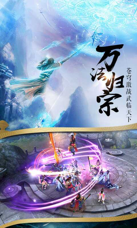 御天剑道(定制版)游戏截图3