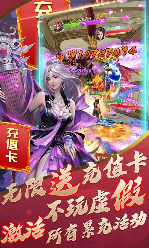 上古修仙(无限送充值)游戏截图3