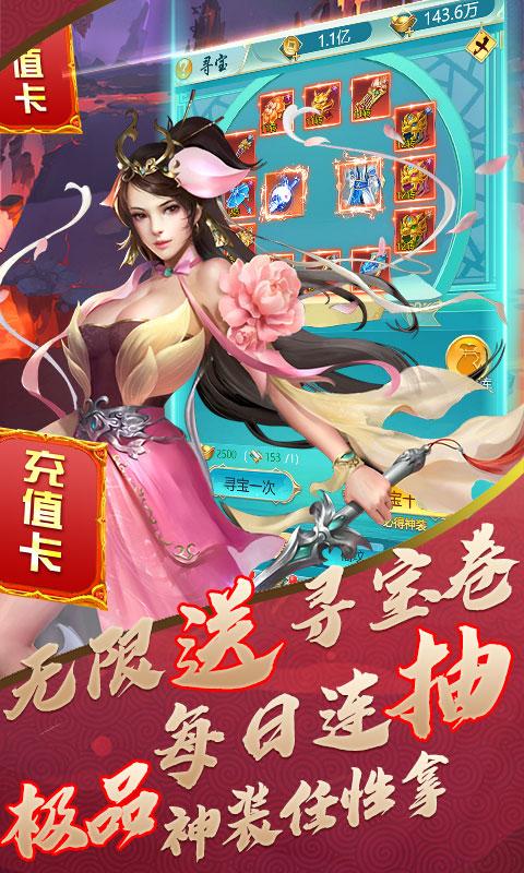 上古修仙(无限送充值)游戏截图4