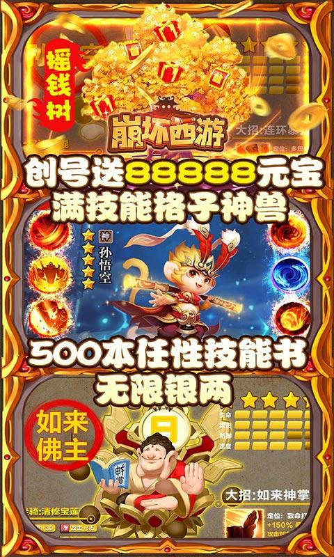 崩坏西游(送1688元充值)游戏截图2