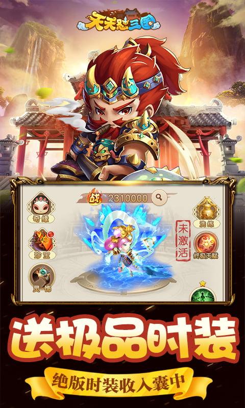 天天怼三国(送千元充值)游戏截图3
