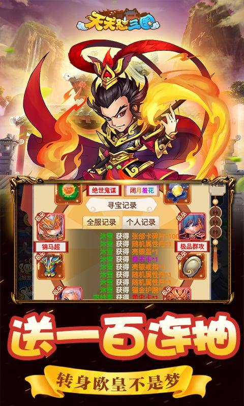 天天怼三国(送千元充值)游戏截图5