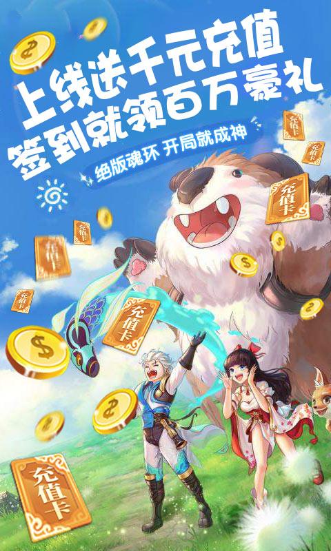 百恋成仙(送千元充值)游戏截图1
