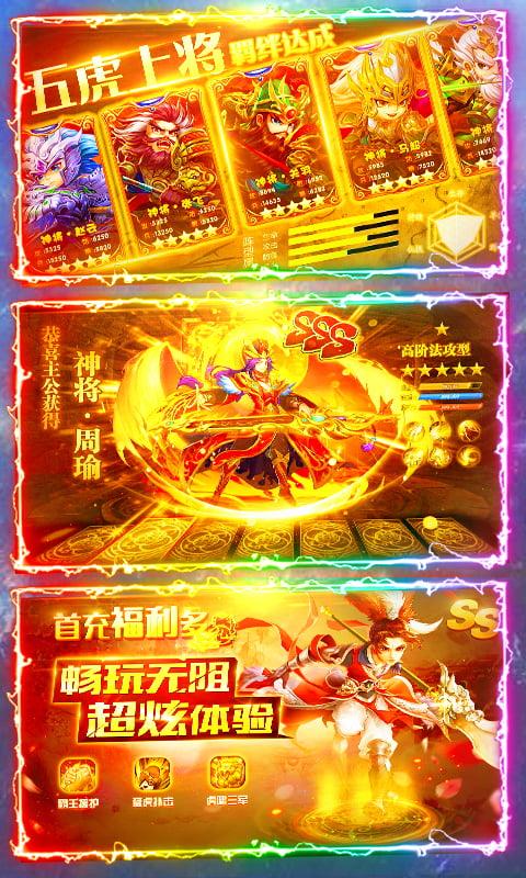 碉堡三国(送1亿元宝)游戏截图2