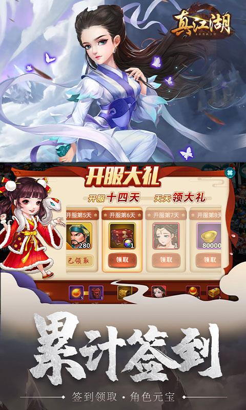 真江湖HD(满V特权)游戏截图2
