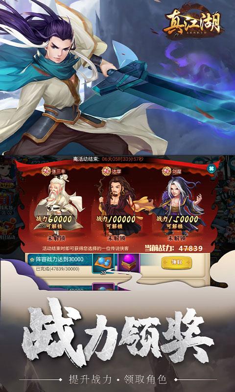 真江湖HD(满V特权)游戏截图3